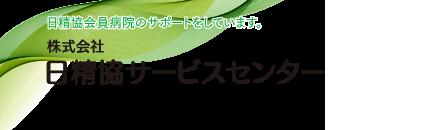 株式会社日精協サービスセンター